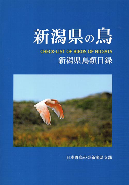 新潟県鳥類目録1